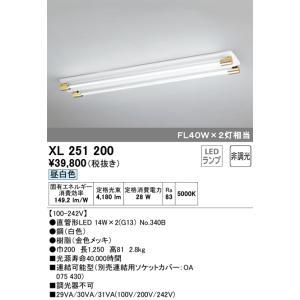 <title>宅配便不可 T区分オーデリック照明器具 XL251200 ソケットカバー ランプ別梱包 全品最安値に挑戦 NO340B ×2 ベースライト 一般形 LED</title>