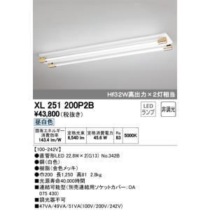 <title>5☆好評 宅配便不可 T区分オーデリック照明器具 XL251200P2B ソケットカバー ランプ別梱包 NO342B ×2 ベースライト 一般形 LED</title>