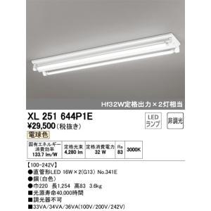 宅配便不可 T区分オーデリック照明器具 XL251644P1E 安全 ランプ別梱包 NO341E 出荷 ベースライト ×2 一般形 LED