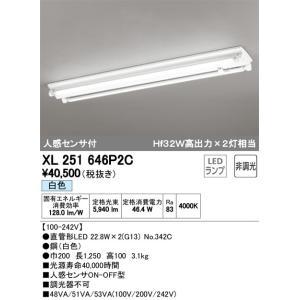 <title>宅配便不可 T区分オーデリック照明器具 XL251646P2C ランプ別梱包 プレゼント NO342C ×2 ベースライト 一般形 LED</title>