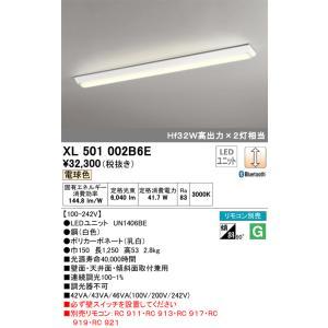 宅配便不可 T区分オーデリック照明器具 XL501002B6E ランプ別梱包 UN1406BE リモコン別売 登場大人気アイテム ベースライト LED 特売 一般形