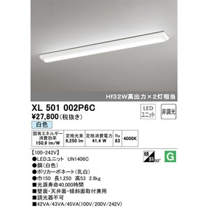 SALENEW大人気! 宅配便不可 信託 T区分オーデリック照明器具 XL501002P6C ランプ別梱包 LED ベースライト UN1406C 一般形