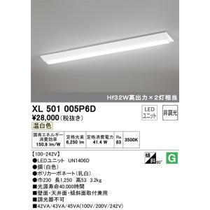 宅配便不可 T区分オーデリック照明器具 XL501005P6D ランプ別梱包 ベースライト 一般形 トレンド LED 人気ブランド UN1406D