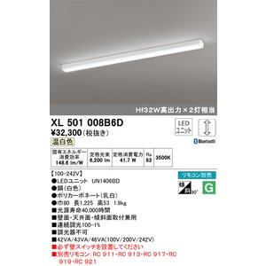 <title>宅配便不可 引き出物 T区分オーデリック照明器具 XL501008B6D ランプ別梱包 UN1406BD ベースライト 一般形 リモコン別売 LED</title>