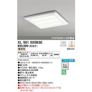 T区分オーデリック照明器具 XL501025B3E ランプ別梱包 UN2301E ×1 UN2302E ×2 ブランド激安セール会場 LED リモコン別売 ベースライト 買収 一般形