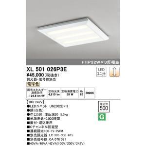 <title>T区分オーデリック照明器具 XL501026P3E ランプ別梱包 UN2302E ×3 ベースライト 即日出荷 一般形 LED</title>