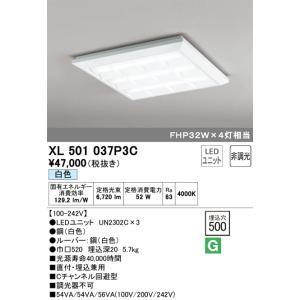 商品追加値下げ在庫復活 T区分オーデリック照明器具 XL501037P3C ランプ別梱包 UN2302C LED 一般形 ×3 流行 ベースライト