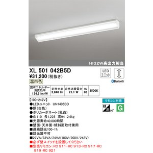 <title>T区分オーデリック照明器具 XL501042B5D ランプ別梱包 UN1405BD ベースライト スピード対応 全国送料無料 一般形 リモコン別売 LED</title>