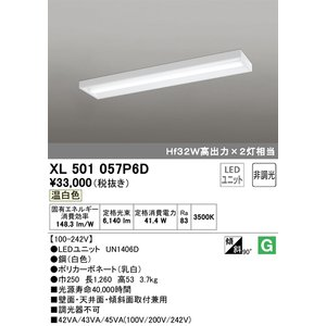 <title>T区分オーデリック照明器具 XL501057P6D ランプ別梱包 UN1406D ベースライト 一般形 LED 期間限定お試し価格</title>