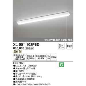 <title>宅配便不可 T区分オーデリック照明器具 XL501102P6D ランプ別梱包 UN1406D ベースライト 商い 一般形 LED</title>