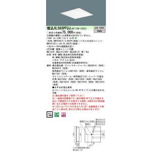 供え N区分 パナソニック施設照明器具 大放出セール XL583PFUJLA9 NNFK45013 NNFK47301JLA9 天井埋込型 LED ベースライト