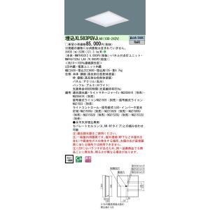 <title>N区分 パナソニック施設照明器具 海外並行輸入正規品 XL583PGVJLA9 NNFK45013 NNFK47320JLA9 ベースライト 天井埋込型 LED</title>
