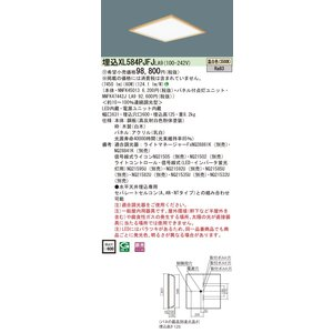 <title>受注生産品 N区分 パナソニック施設照明器具 お気にいる XL584PJFJLA9 NNFK45013 NNFK47442JLA9 ベースライト 天井埋込型 LED</title>
