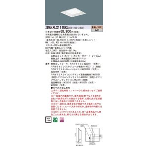 <title>受注生産品 N区分 パナソニック施設照明器具 XLX111UKLRZ9 NNLK10745 NNL1110KLRZ9 ベースライト 直営限定アウトレット 天井埋込型 LED</title>