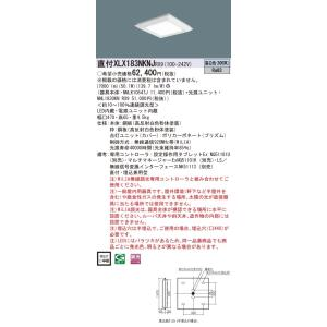 N区分 パナソニック施設照明器具 交換無料 XLX183NKNJRX9 NNLK10547J ベースライト NNL1830KNRX9 天井埋込型 LED 人気急上昇