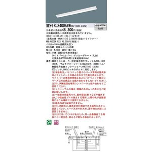 <title>受注生産品 N区分 パナソニック施設照明器具 XLX400AEWRX2 NNLK41515 NNL4000EWRX2 ベースライト 一般形 LED 品質保証</title>