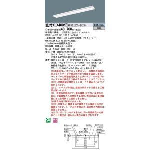 ラッピング無料 N区分 パナソニック施設照明器具 XLX400KENRX2 好評受付中 NNLK41517 一般形 ベースライト LED NNL4000ENRX2