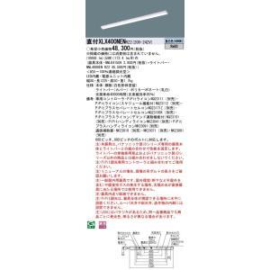 <title>N区分 パナソニック施設照明器具 XLX400NENRZ2 お得なキャンペーンを実施中 NNLK41509 NNL4000ENRZ2 ベースライト 一般形 LED</title>