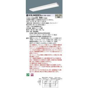 <title>受注生産品 海外限定 N区分 パナソニック施設照明器具 XLX400SEVRX2 NNLK42525J NNL4000EVRX2 ベースライト 一般形 LED</title>
