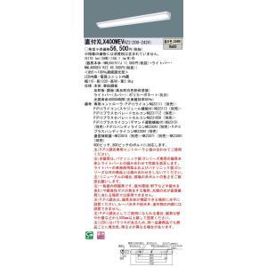 <title>人気上昇中 N区分 パナソニック施設照明器具 XLX400WEVRZ2 NNLK41511J NNL4000EVRZ2 ベースライト 一般形 LED</title>