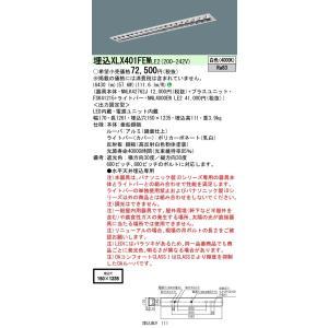 <title>N区分 パナソニック施設照明器具 XLX401FEWLE2 NNLK42762J FSK41215 NNL4000EWLE2 ベースライト 未使用 天井埋込型 LED</title>