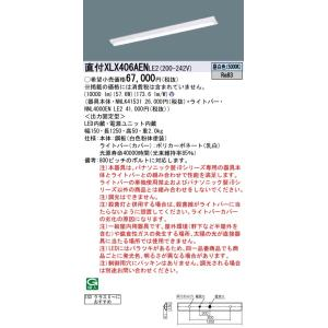 <title>N区分 パナソニック施設照明器具 XLX406AENLE2 NNLK41531 NNL4000ENLE2 ベースライト 日本限定 一般形 LED</title>