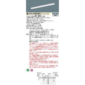 <title>受注生産品 H区分 入荷予定 パナソニック施設照明器具 XLX450NJNTRX9 NNLK41509 NNL4500JNTRX9 ベースライト 一般形 LED</title>