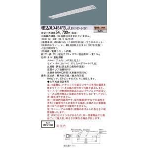 受注生産品 N区分 パナソニック施設照明器具 供え XLX454FBLJLE9 NNLK42762J NNL4500BLCLE9 品質検査済 FSK41259 天井埋込型 ベースライト LED