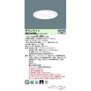 N区分 パナソニック施設照明器具 XND2060WNLE9 (NDN27600W+NNK20010NLE9) ダウンライト 一般形 LED|koshinaka