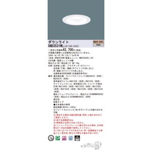 <title>N区分 パナソニック施設照明器具 毎週更新 XND3531WLLZ9 NDN46308W NNK35002NLZ9 ダウンライト 一般形 LED</title>