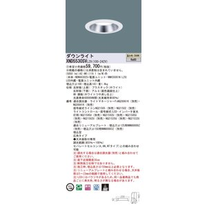 <title>N区分 パナソニック施設照明器具 爆売りセール開催中 XND5530SVLZ9 NDN66302S NNK55001NLZ9 ダウンライト 一般形 LED</title>