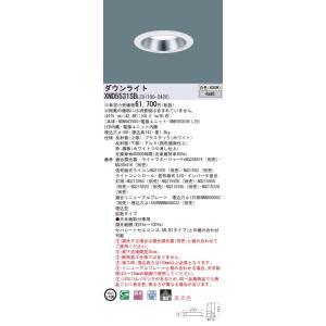 受注生産品 N区分 パナソニック施設照明器具 XND5531SBLZ9 NDN66356S ダウンライト NNK55001NLZ9 年中無休 LED 店 一般形