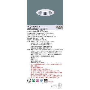 <title>受注生産品 N区分 パナソニック施設照明器具 XND5531SBRY9 NDN66356S NNK55001NRY9 ダウンライト 一般形 LED 激安セール</title>