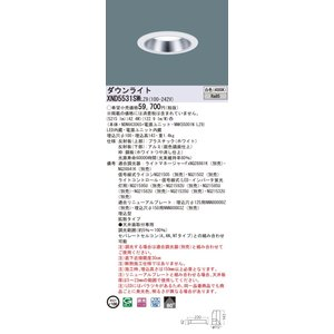 <title>N区分 パナソニック施設照明器具 XND5531SWLZ9 NDN66306S NNK55001NLZ9 ダウンライト 一般形 LED 低廉</title>