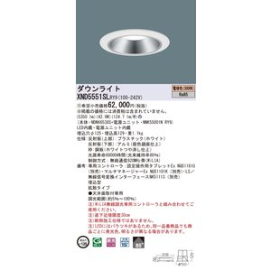 <title>N区分 パナソニック施設照明器具 XND5551SLRY9 NDN66538S NNK55001NRY9 ダウンライト 一般形 買取 LED</title>
