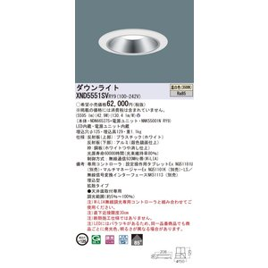 <title>N区分 パナソニック施設照明器具 XND5551SVRY9 大人気! NDN66537S NNK55001NRY9 ダウンライト 一般形 LED</title>