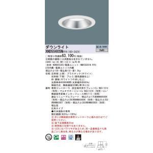 N区分 パナソニック施設照明器具 XND5560SNRY9 モデル着用 注目アイテム NDN66630S LED ダウンライト 一般形 NNK55001NRY9 ふるさと割