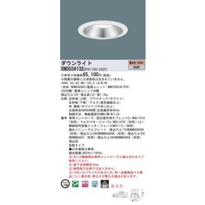 <title>受注生産品 N区分 パナソニック施設照明器具 XND5561SERY9 NDN66688S NNK55001NRY9 ダウンライト 格安激安 一般形 LED</title>