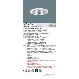 <title>N区分 パナソニック施設照明器具 『4年保証』 XND5562SVRY9 NDN66642S NNK55001NRY9 ダウンライト 一般形 LED</title>