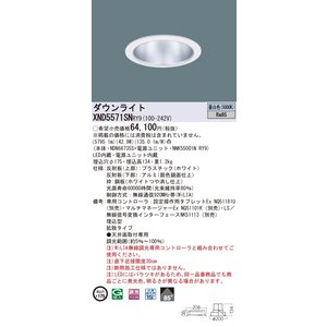 <title>N区分 パナソニック施設照明器具 XND5571SNRY9 NDN66735S NNK55001NRY9 ダウンライト 一般形 LED 驚きの価格が実現</title>