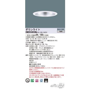 <title>N区分 パナソニック施設照明器具 XND5580SNRY9 NDN66830S NNK55001NRY9 ダウンライト 一般形 百貨店 LED</title>