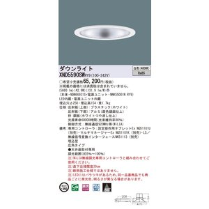 <title>N区分 パナソニック施設照明器具 XND5590SWRY9 NDN66931S 安心の定価販売 NNK55001NRY9 ダウンライト 一般形 LED</title>