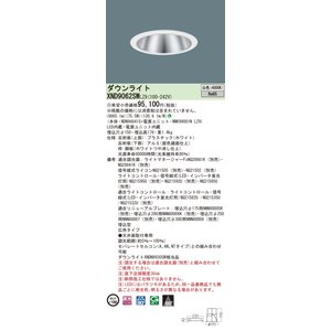 <title>N区分 パナソニック施設照明器具 スーパーセール XND9062SWLZ9 NDN96641S NNK99001NLZ9 ダウンライト 一般形 LED</title>