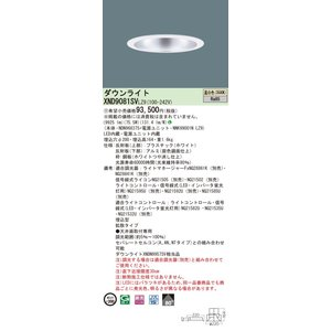 <title>クリアランスsale!期間限定! N区分 パナソニック施設照明器具 XND9081SVLZ9 NDN96837S NNK99001NLZ9 ダウンライト 一般形 LED</title>