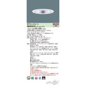 送料無料 激安 お買い得 キ゛フト N区分 パナソニック施設照明器具 捧呈 XND9092SLLZ9 NDN96943S NNK99001NLZ9 ダウンライト LED 一般形