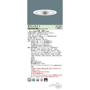 <title>N区分 パナソニック施設照明器具 XND9986SWKLR9 NDN97921SK ストアー NNK99002NLR9 ダウンライト 一般形 LED</title>