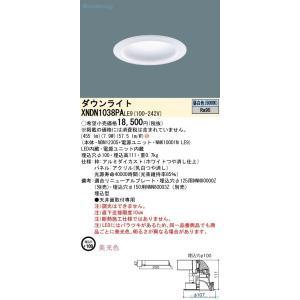 パナソニック施設照明器具 XNDN1038PALE9 (NDN12305+NNK10001NLE9) ダウンライト 一般形 LED|koshinaka