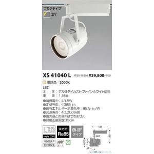 <title>T区分コイズミ照明器具 XS41040L スポットライト アウトレット LED</title>