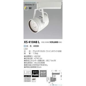T区分コイズミ照明器具 XS41048L ☆国内最安値に挑戦☆ 人気 おすすめ LED スポットライト
