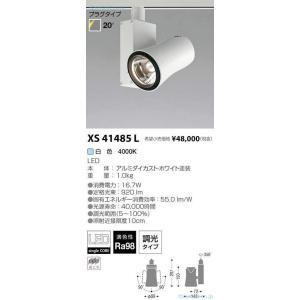 <title>T区分コイズミ照明器具 XS41485L メーカー公式 スポットライト LED</title>
